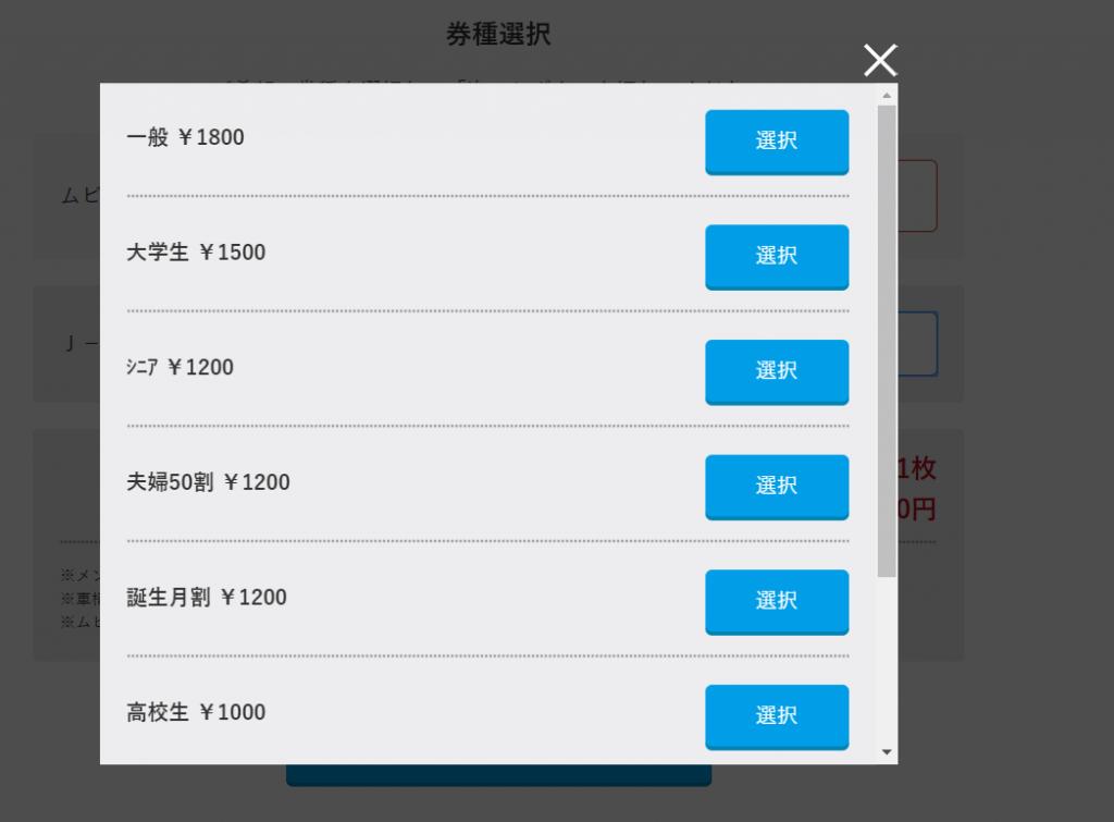 映画館のチケット種類の例