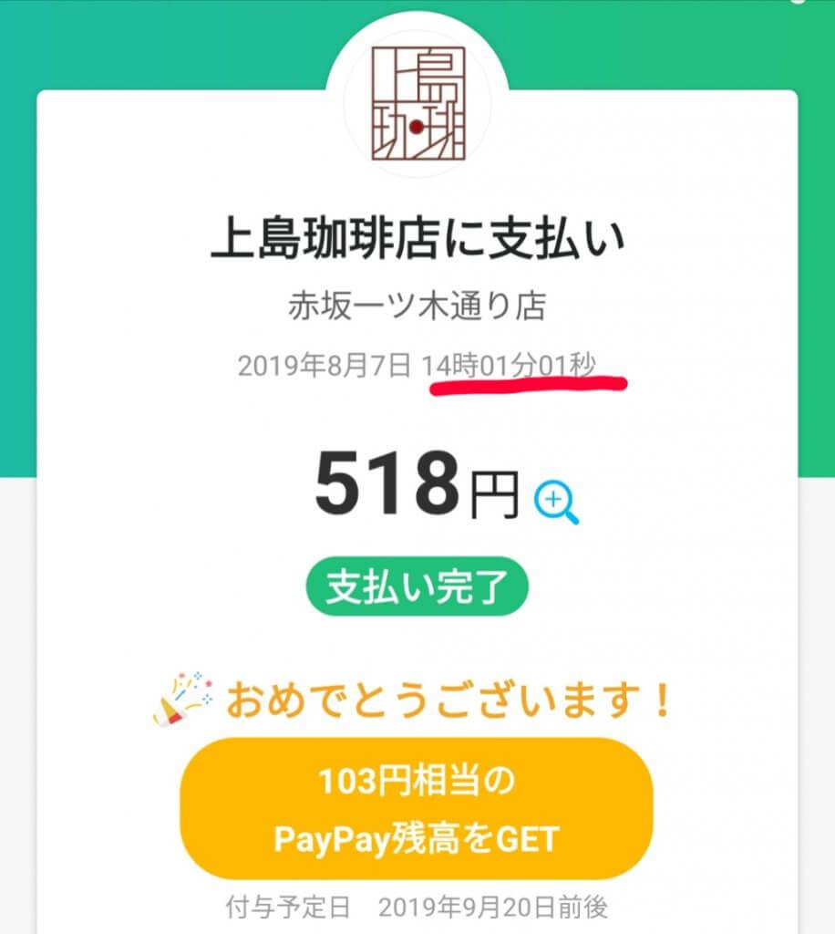 PayPay支払いキャプチャ