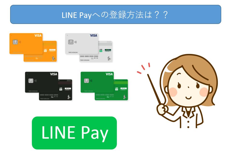 VisaLINEPayクレジットカードの登録方法