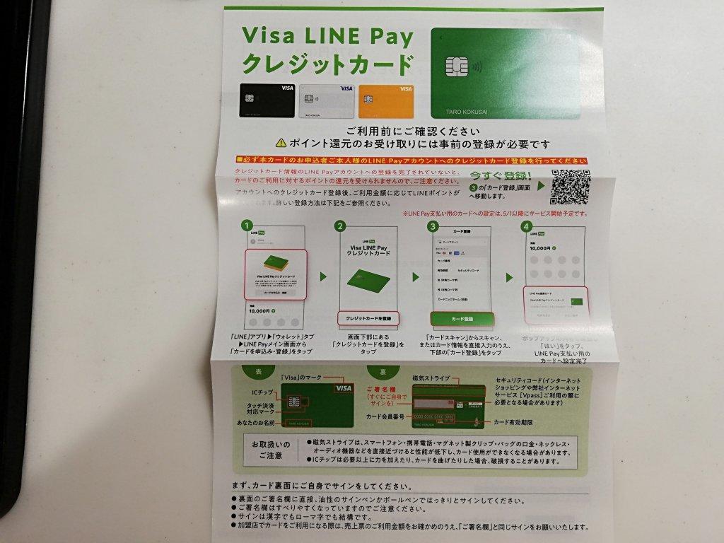 VISA LINE Pay クレジットカードの登録方法の手順について
