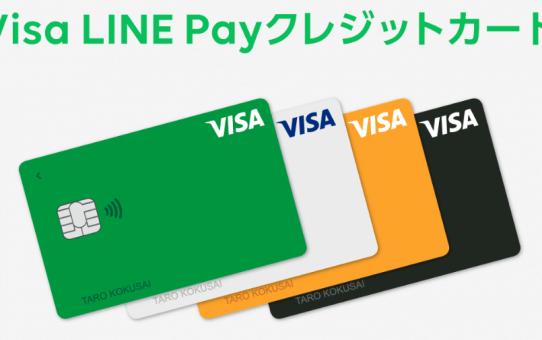 Visa LINE Payクレジットカードの画像