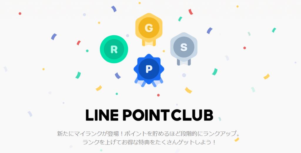 LINE POINT CLUB