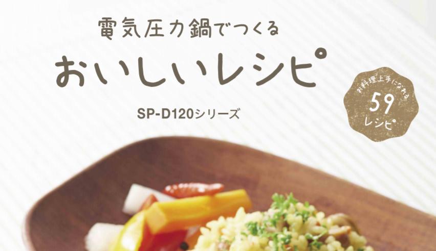 SP-D121の表紙