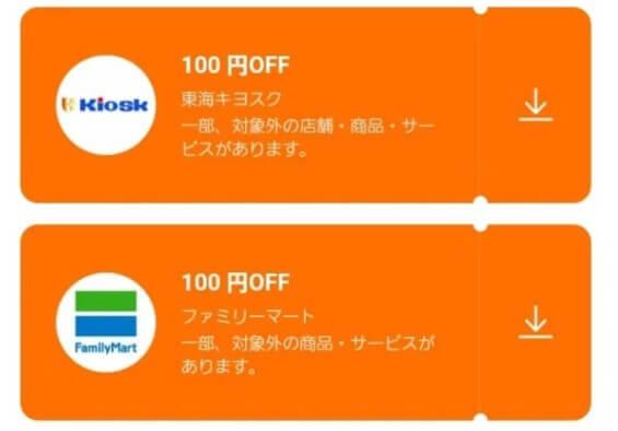 コンビニ100円OFFクーポン